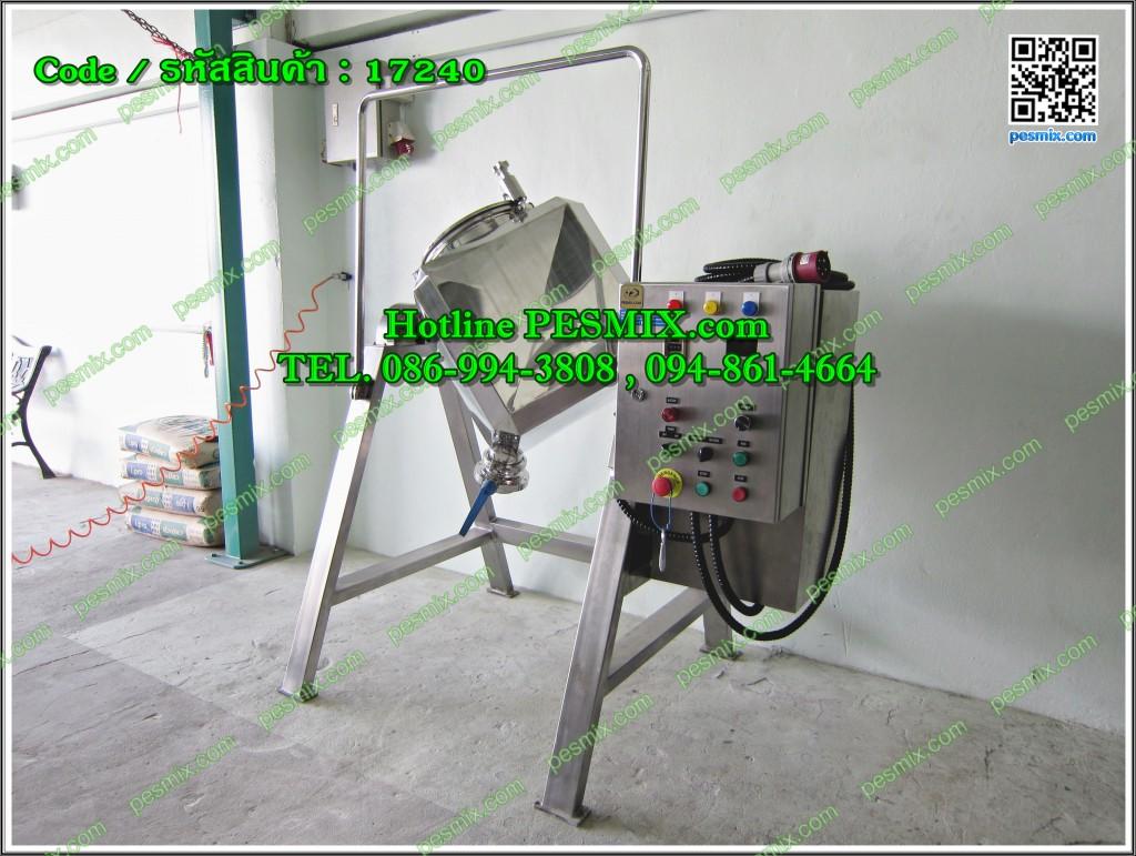 17240 - 01- cubic mixer