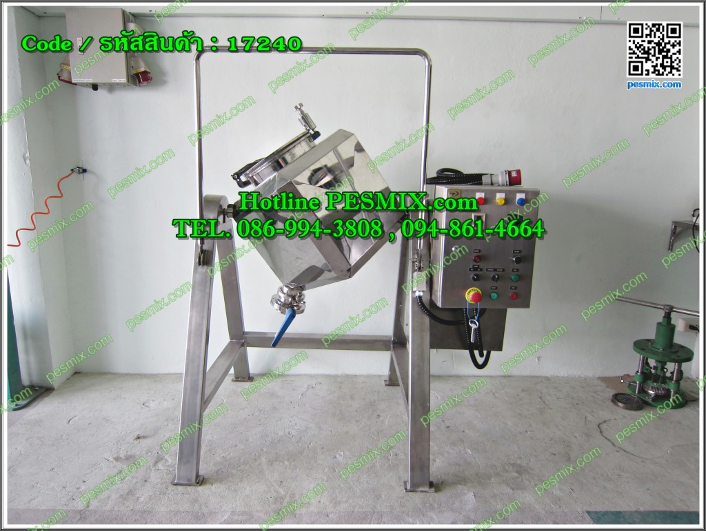 17240 - 03- cubic mixer