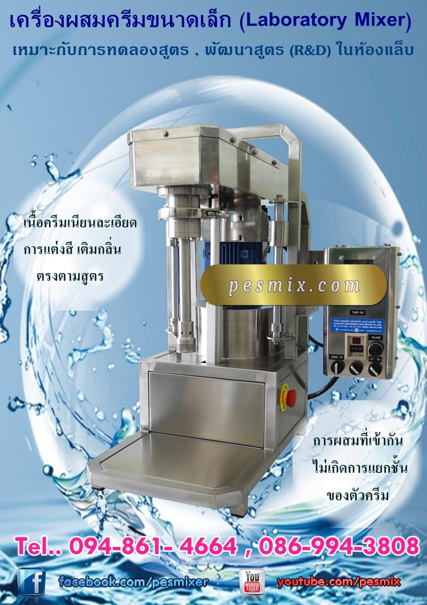 เครื่องผสมครีม Laboratory mixer