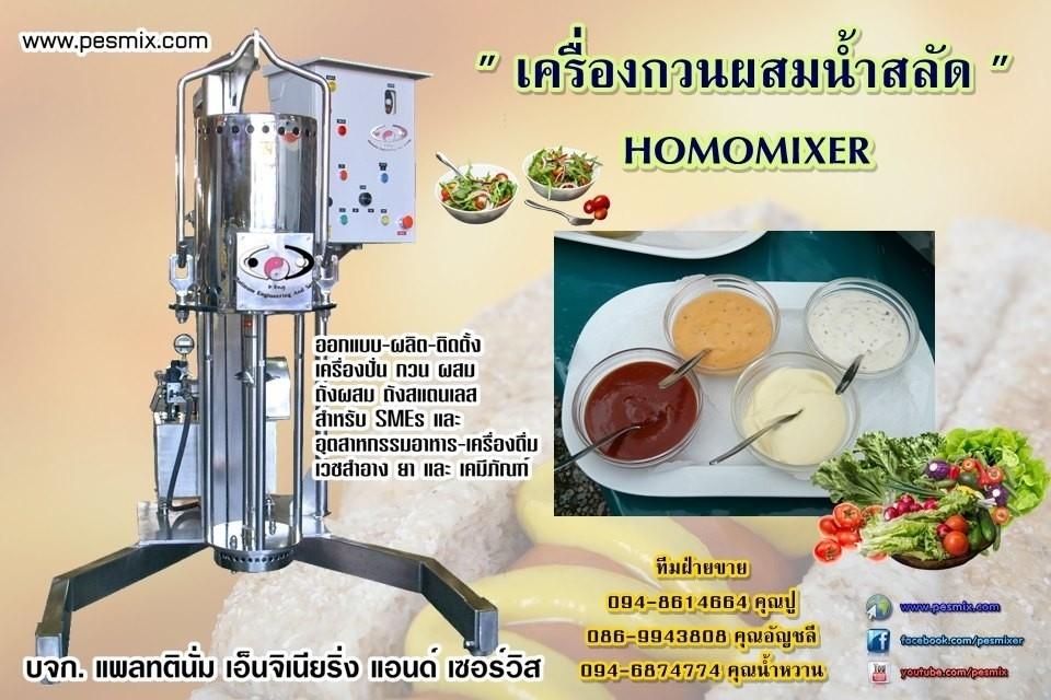 งานเครื่องผสม homomixer