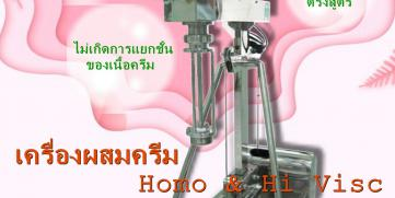เครื่องกวนผสมครีม Homo & Hi Visc (หน้ากากชมพู)