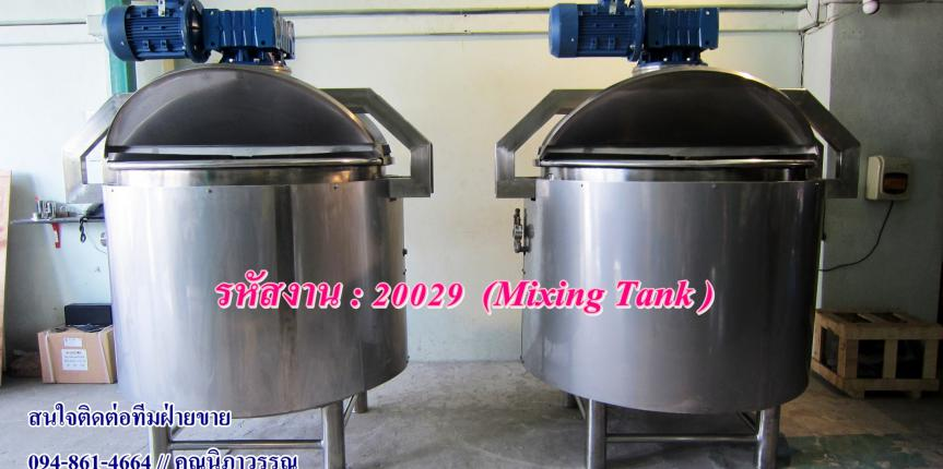 ถังกวนผสม , Mixing Tank , Stainless Steel Tank
