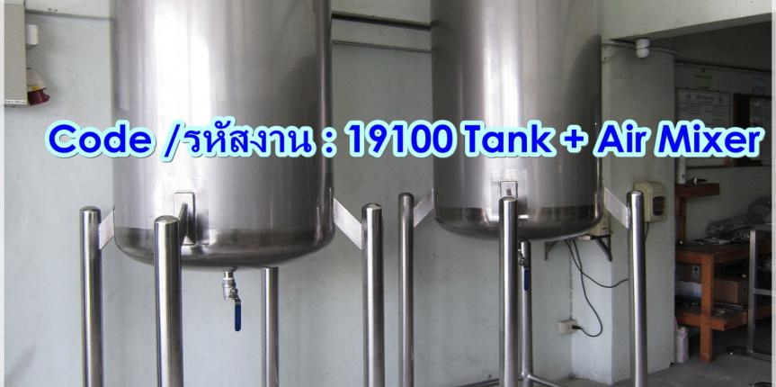 Tank 400 L with Air Mixer