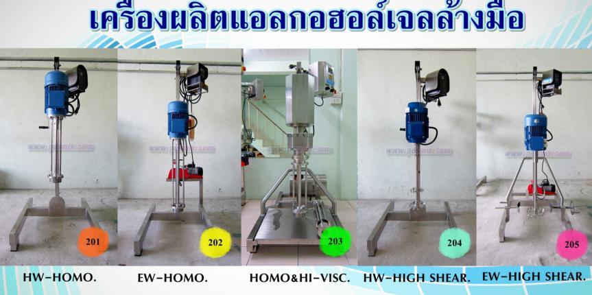 เครื่องผลิตเจลแอลกอฮอล์ล้างมือ Mixer For alcohol gel