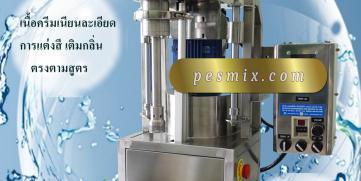 เครื่องผสมครีมขนาดเล็ก (Laboratory Mixer) เครื่องผสมขนาดใช้ในห้องแล็บ