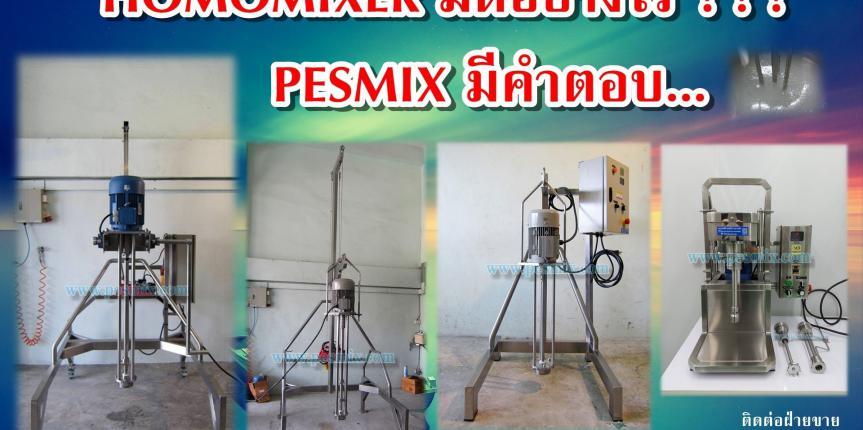 Homomixer สุดยอดเครื่องผสม