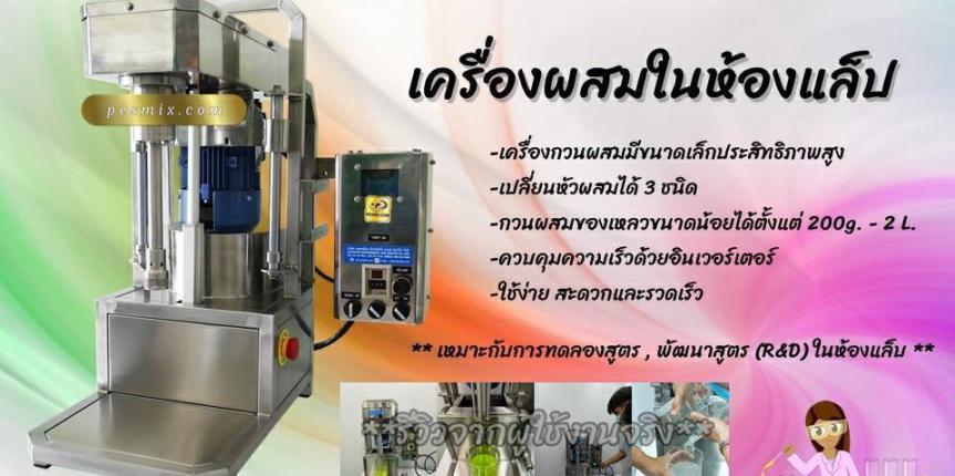 เครื่องผสมในห้องแลป laboratory mixer